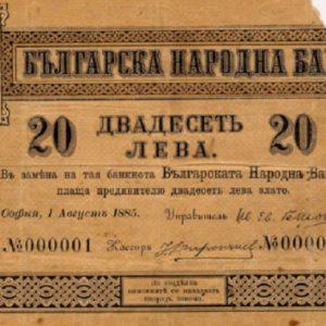 Българският лев е създаден 2 години след Освобождението