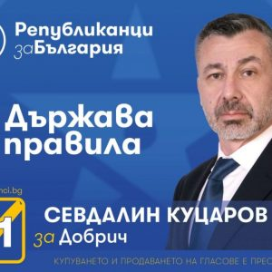 Д-р Севдалин Куцаров: Устойчив бизнес ще спре обезлюдяването на област Добрич