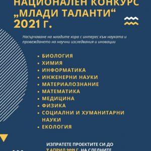 """Министерството на образованието и науката е организатор на Национален конкурс """"Млади таланти"""""""
