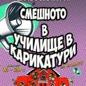 """Областен конкурс за карикатура """"Смешното в училище в карикатури"""" /двадесет и седмо издание/"""