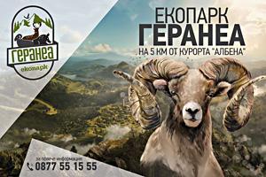 Ecopark Geranea / +359877551555