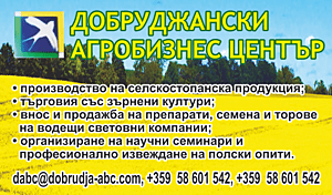 Добруджански агробизнес център