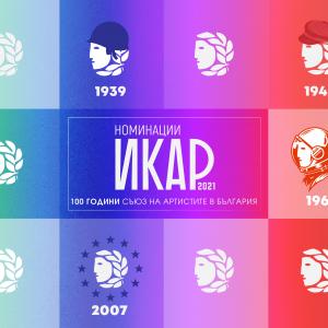 ИКАР 2021: Обявиха наградените за изключителен принос в родното изкуство