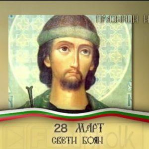 На 28 март, православната църква почита паметта на св. мъченик Боян – Енравота