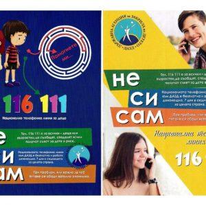 Национална телефонна линия за деца – 116 111