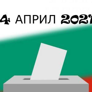 ОЧАКВАНО: След Велико Търново, лоши новини за машинното гласува и от Добрич