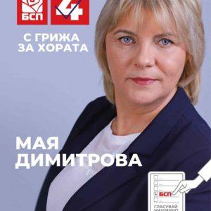 """""""С ГРИЖА ЗА ДОБРУДЖА"""""""