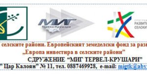 """СДРУЖЕНИЕ """"МИГ ТЕРВЕЛ-КРУШАРИ"""""""