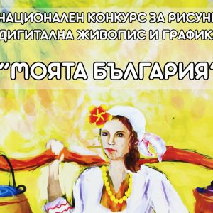 """Ясни са победителите в Националния конкурс """"Моята България"""""""